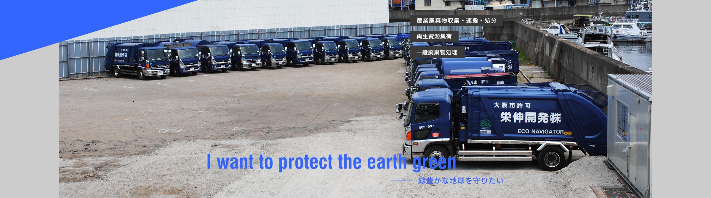 産業廃棄物収集・運搬・処分 再生資源集荷 一般廃棄物処理 緑豊かな地球を守りたい